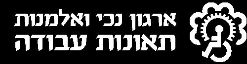 ארגון נכי תאונות עבודה ואלמנות נפגעי עבודה בישראל